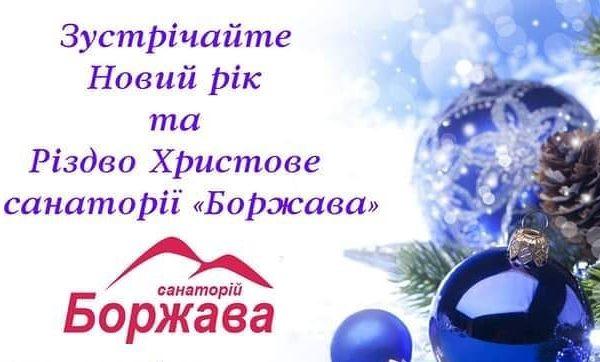 Приглашаем встретить Новый год 2021 в санатории Боржава Закарпатье