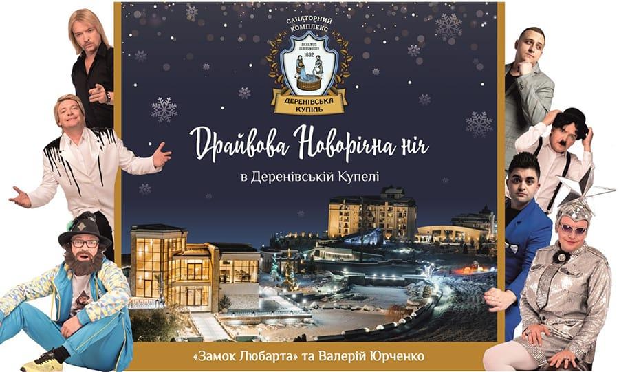 Новорічна програма готель Ірис Закарпаття