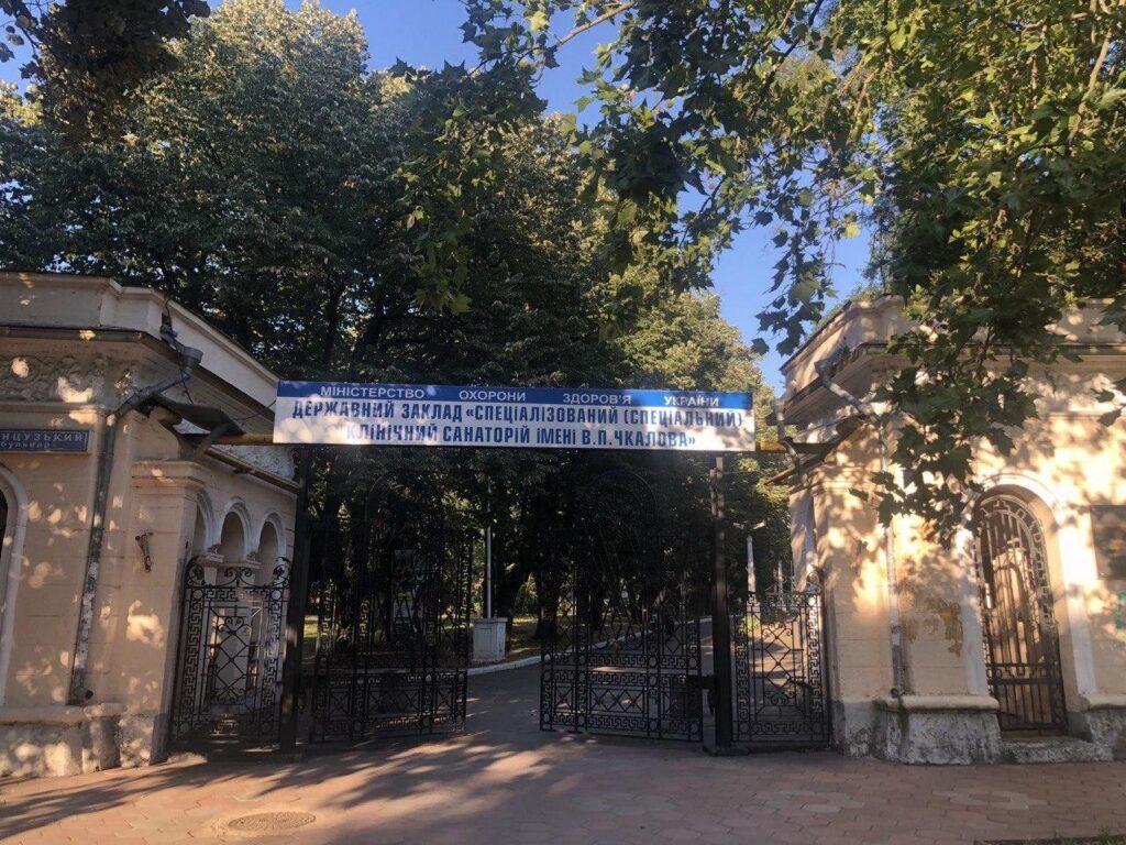 В'їзд в санаторій Чкалова фото