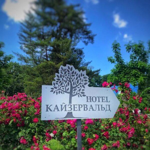 Табличка Апарт-готель «Кайзервальд» відгуки